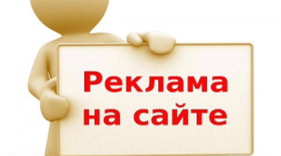 reklama-na-sayte.jpg